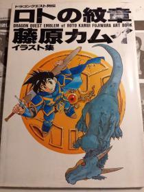 日本原版画集 藤原カムイイラスト集 ドラゴンクエスト列伝 ロトの纹章 1994年初版绝版 不议价不包邮
