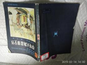 中华人物故事全书  古代部分 第3集 彩色绘画