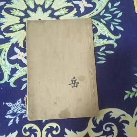 七家诗选卷六西沤套印