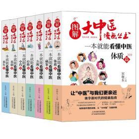 图解大中医漫画丛书(套装共7册)一本就能看懂中医中药篇+基础篇+体质篇+经络篇+方剂篇+养生篇+藏象篇 健康养生书q