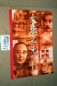 文坛之光 现代十大文化名人在上海居住地挂牌纪念..10张纪念磁卡 一套