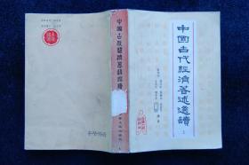 中国古代经济著述选读【上下册】