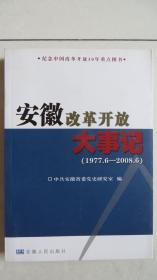 安徽改革开放大事记(1977.6-2008.6)