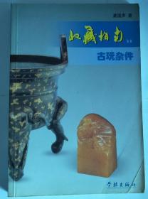 收藏指南丛书:古玩杂件