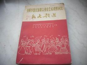 1965年一版一印【全国少数民族群众业余艺术观摩演出- 新民歌选】!馆藏