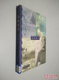 学人游记丛书--东西漫步 季羡林 中国旅游出版社