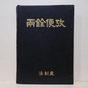 韩国原版《两铨便考(韩汉对照)》(在韩)