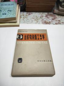 丝织物染整工艺学(上册)