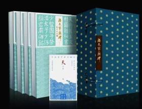 颜氏家庙碑(滇生本.蝴蝶装)(全四册)