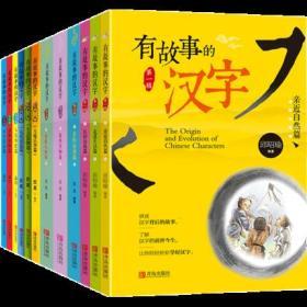 【正版新书】有故事的汉字全套12册 第一辑二辑三辑四辑注音版走进生活篇亲近自然篇汉字的故事文化书籍