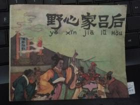 《野心家吕后》 人民美术出版社 连环画