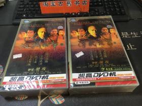 VCD64片装 三十集大型历史电视连续剧《汉武大帝》上下 全新
