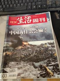三联生活周刊2010年第29.43.45期