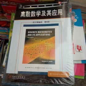 离散数学及其应用(英文版精编·第6版)