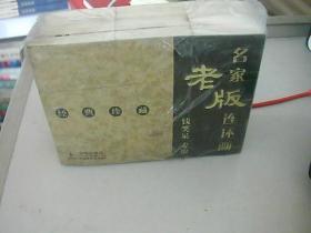 名家老版连环画:钱笑呆专辑 (经典珍藏)(共8册)