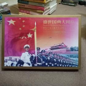 盛世国典大阅兵:庆祝中华人民共和国成立六十周年六十枚连体邮资明信片3