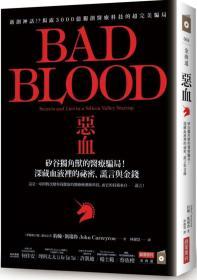 惡血:硅谷獨角獸的醫療騙局!深藏血液里的秘密、謊言與金錢