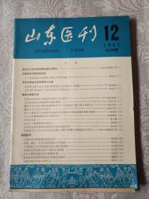 中医书籍《山东医刊(1965年第12期)》铁橱西6--6(4)