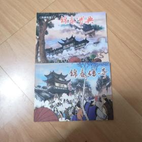 锦春传奇/锦春宝典(二册合售)