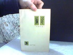 摘译 1976 3