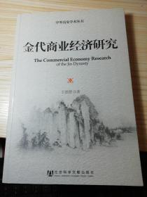 中外历史学术丛书:金代商业经济研究