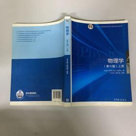 物理学(第六版)上册