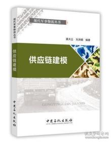 供应链建模/现代军事物流丛书