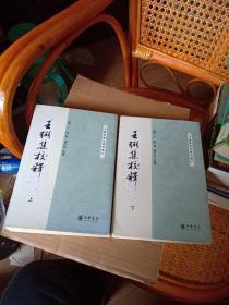 王弼集校释(上、下)——中国思想史资料丛刊