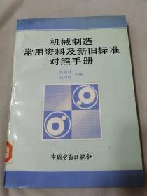 机械制造常用资料及新旧标准对照手册.