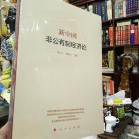 新中国非公有制经济论