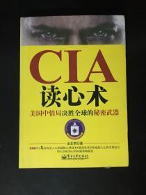 CIA读心术:美国中情局决胜全球的秘密武器