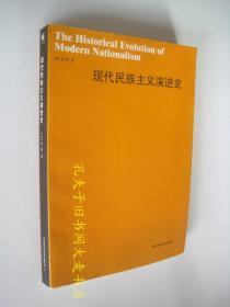 《现代民族主义演进史》华东师范大学出版社