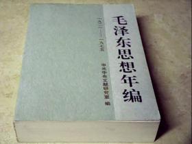 毛泽东思想年编1921-1975