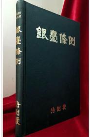 韩国原版《银台条例(韩汉对照)》(在韩)