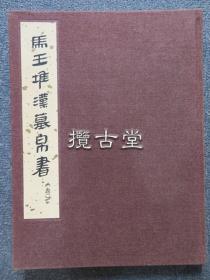 马王堆汉墓帛书 叁   文物出版社  一版一印 1983年 布面硬精装