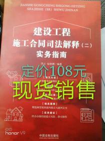 建设工程施工合同司法解释(二)实务指南 中国法制出版社