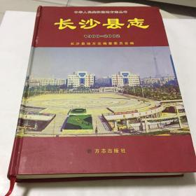 长沙县志(1988-2002)