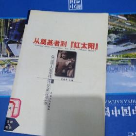 外国学者评毛泽东(第二卷):从奠基者到