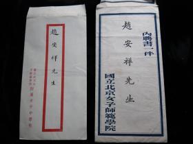 民国二十七年 二十八年国立北京女子师范学院  聘任赵安祥先生  聘书两封
