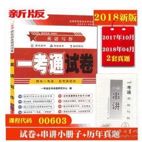正版自考试卷 00603 0603 英语写作 一考通试卷赠名师串讲