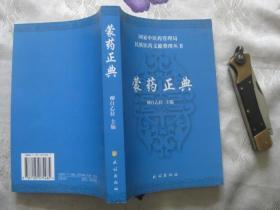蒙药正典(国家中医药管理局民族医药文献整理丛书)