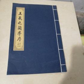 王羲之兰亭序 描红本 手抄本  线装本
