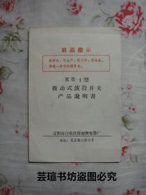 KB—1型拨动式波段开关产品说明书(32开对折,封面上部有红色的最高指示字样,没标明日期,不过文革初期是无疑的了)