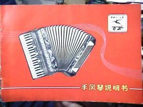 百乐牌手风琴说明书