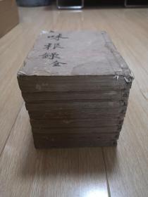 经典古代科举典籍        清    咸丰十年新刻   文选楼藏板     32开白纸精刻本《四书味根录》八厚册全套