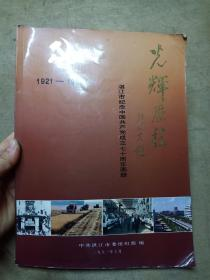 光辉历程——湛江市纪念中国共产党成立七十周年画册(1921——1991)