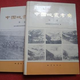 中国地震考察(精装 第一卷第二卷)