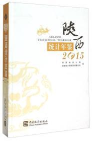 陕西统计年鉴2015