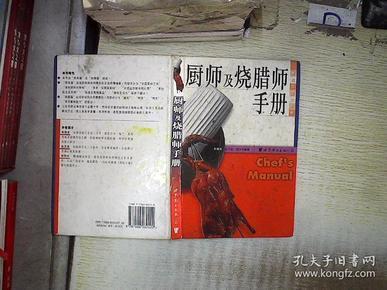 厨师及烧腊师手册