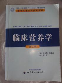 临床营养学(第2版)田玉慧 世界图书出版社